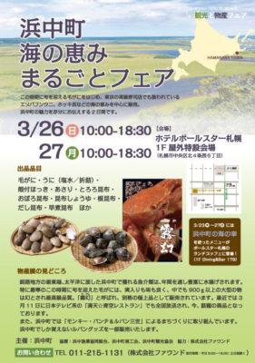浜中町の「海の恵みまるごとフェア」が3月26・27日開かれます。