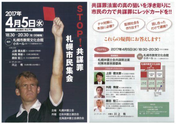 4月5日(水)に「STOP!共謀罪 – 札幌市民集会」が開催されます。