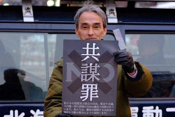 4月6日緊急集会!「共謀罪」廃案!総がかり緊急行動