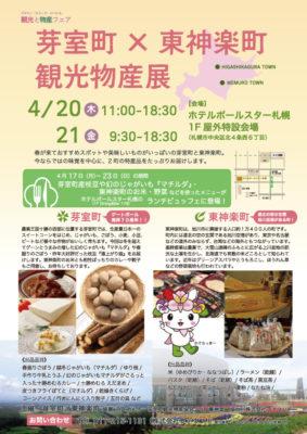 芽室町×東神楽町観光物産展が4月20・21日開かれます。