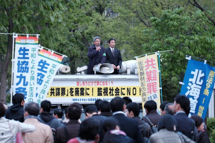 共謀罪を廃案に!監視社会にNOを!=5月16日・17日戦争させない北海道 ...