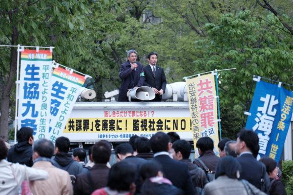 共謀罪を廃案に!監視社会にNOを!=5月16日・17日戦争させない北海道委員会総がかり緊急行動