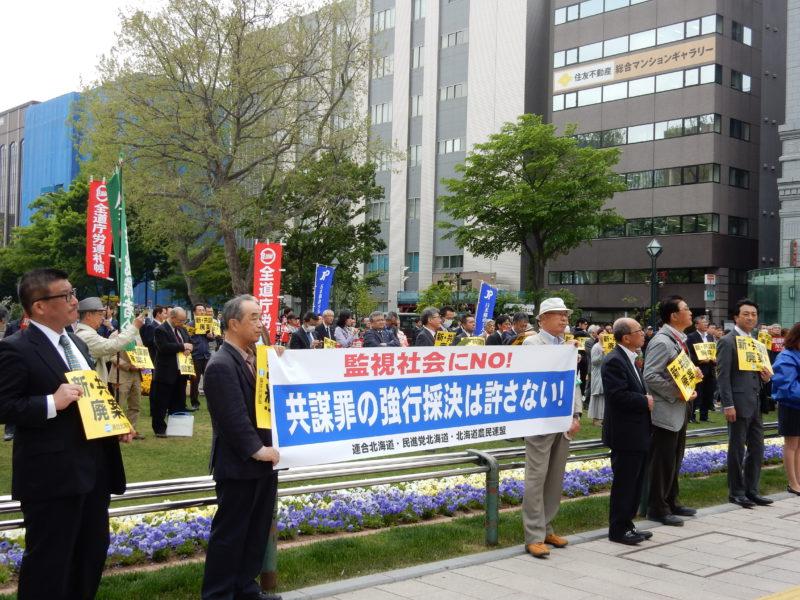 衆議院本会議の強行採決をさせない!=連合北海道「共謀罪の強行採決をさせない緊急街宣行動」