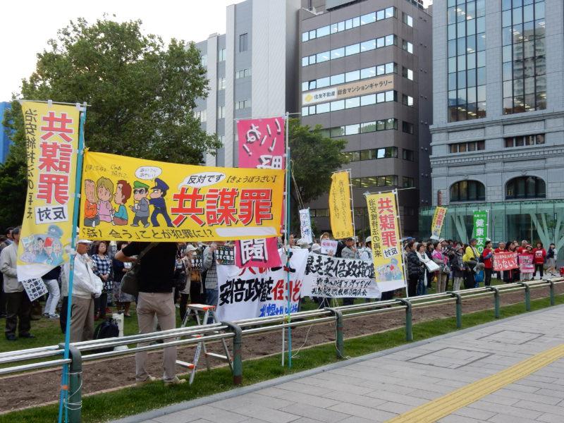 戦争法、共謀罪、戦争する国づくりは断じて許さない=6.19戦争させない北海道委員会「総がかり行動」