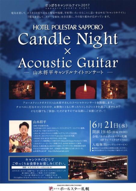 キャンドルナイトコンサート(6月21日)が開かれます=ホテルポールスター札幌