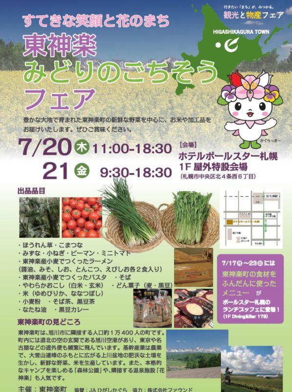 東神楽みどりのごちそうフェア(7月20・21日)が開かれます。