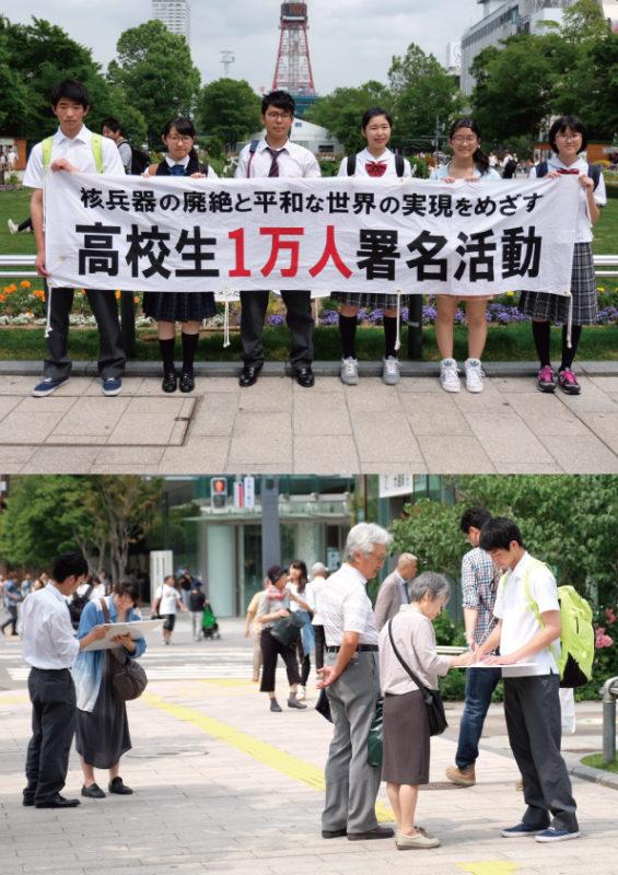 高校生一万人署名活動と原爆パネル展の開催(室蘭市)