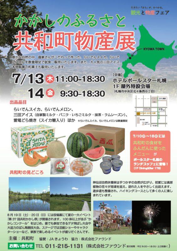 かかしのふるさと共和町物産展が(7月13・14日)開かれます。