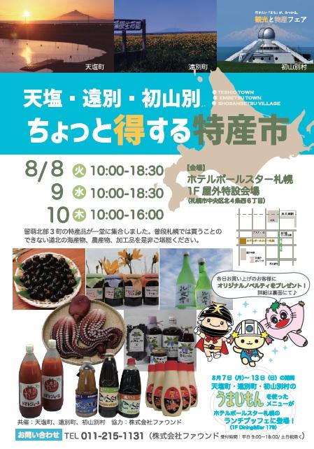 天塩・遠別・初山別ちょっと得する特産市(8月8~10日)が開かれます。