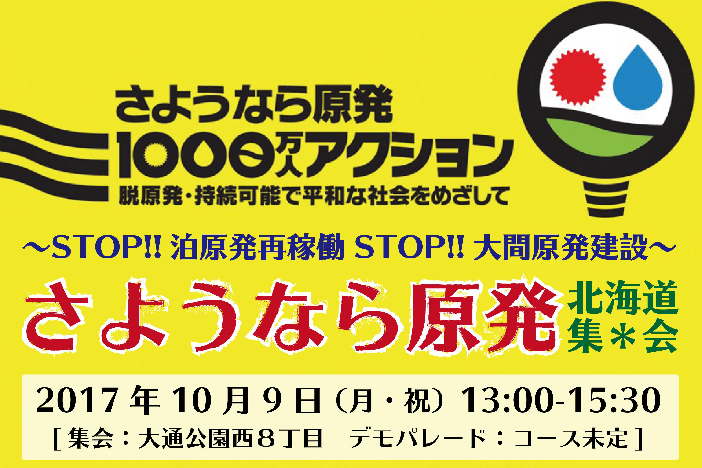 本日13時から!「STOP再稼働! さようなら原発北海道集会」のご案内