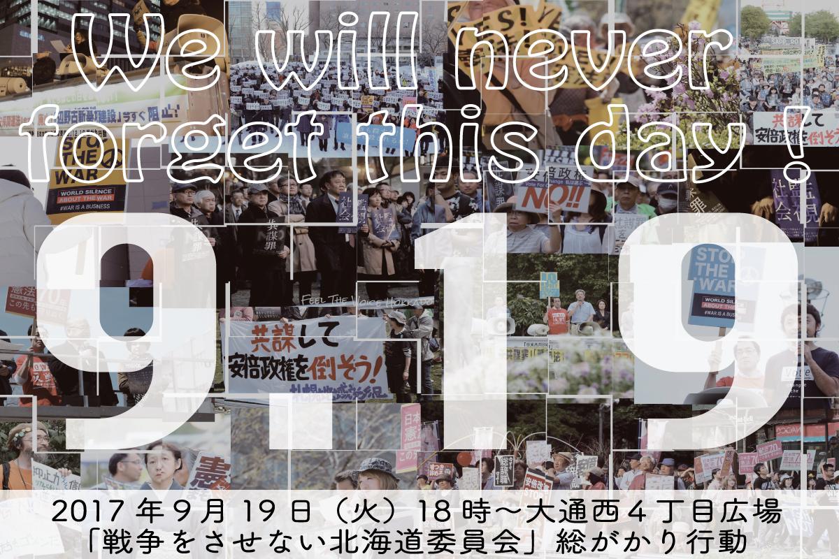 本日開催!「戦争法」強行成立から2年!9.19 総がかり行動に参加しよう!