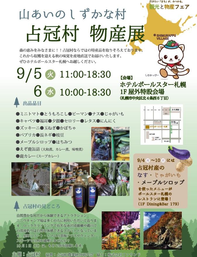 占冠村物産展(9月5・6日)が開かれています。