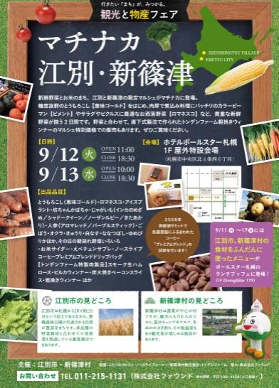 マチナカ江別市・新篠津村(9月12・13日)が開かれます。