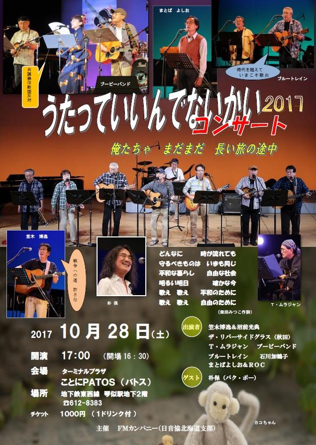 「2017うたっていいんでないかい」コンサート♪のご案内=日音協北海道支部