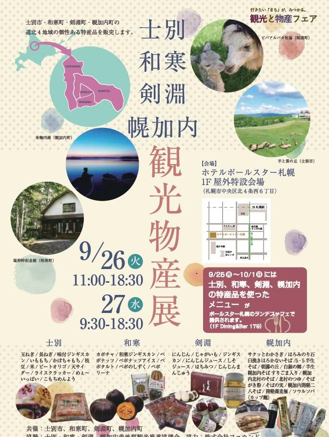 士別・和寒・剣淵など道北4地域観光物産展(9月26・27日)が開かれます。