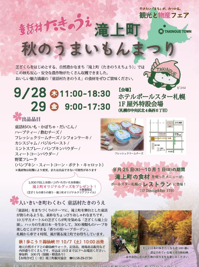 滝上町秋のうまいもんまつり(9月28・29日)が開かれます。