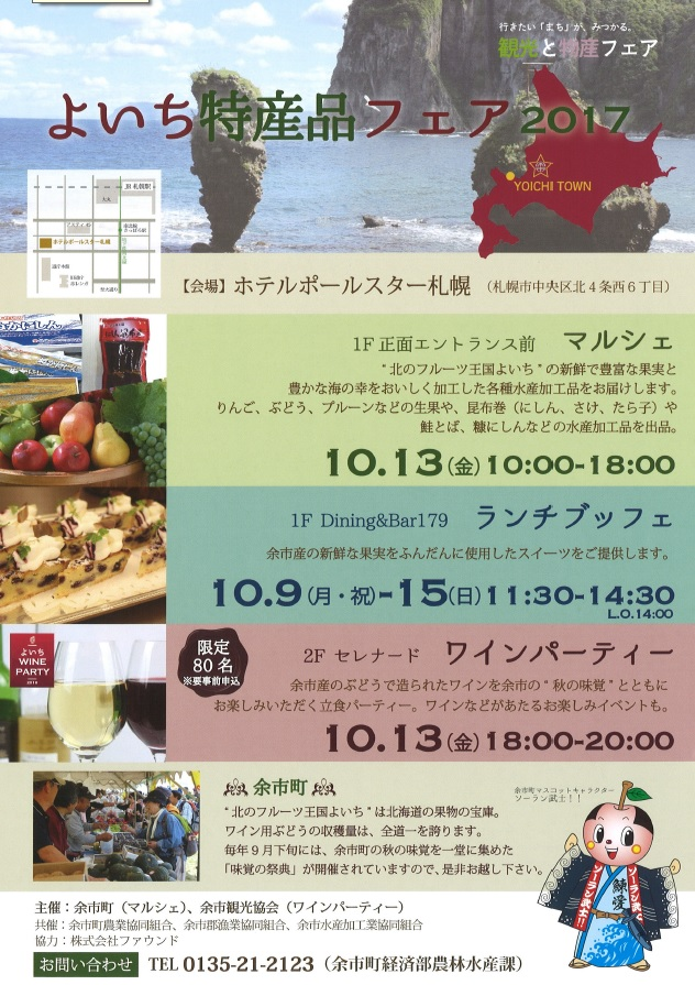 よいち特産品フェア・マルシェ(10月13日)が開かれます。