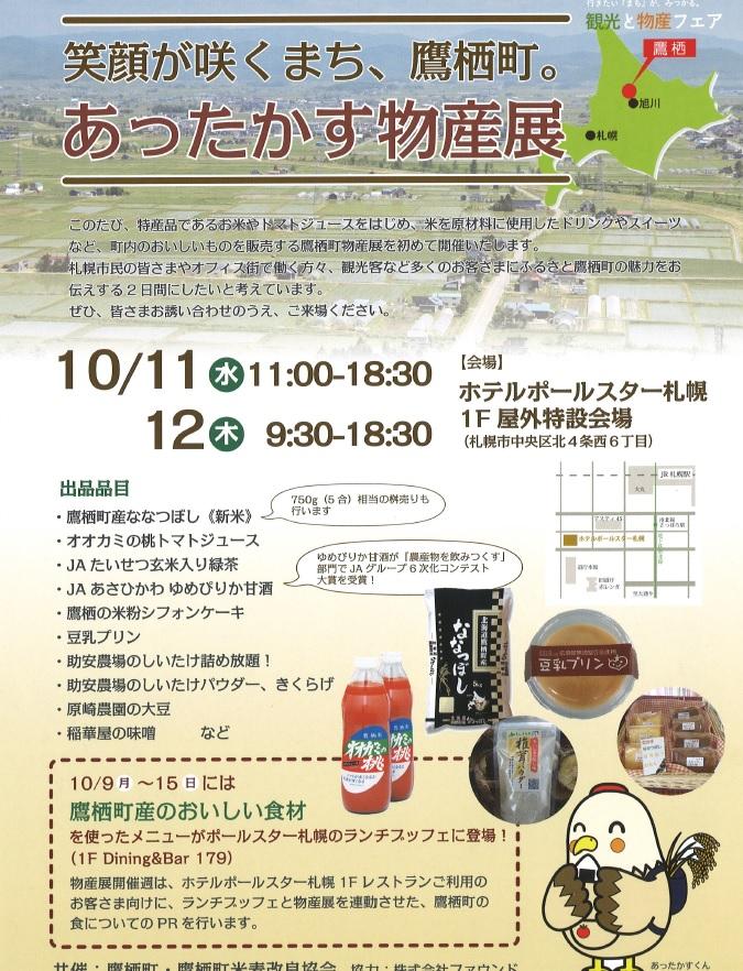 あったかす物産展(10月11・12日)が開かれています。