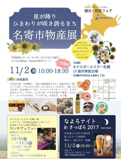名寄市物産展(11月2日)が開かれます。