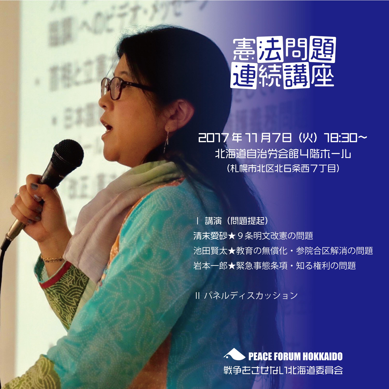 第16回憲法問題連続講座が開催されます。(11月7日)