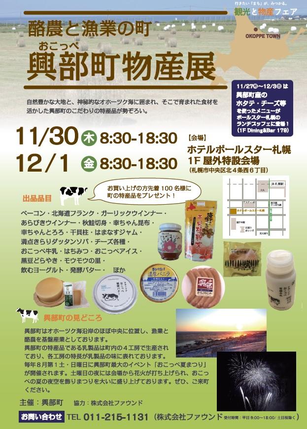 「興部町物産展」(11月30日~12月1日)が開かれます。