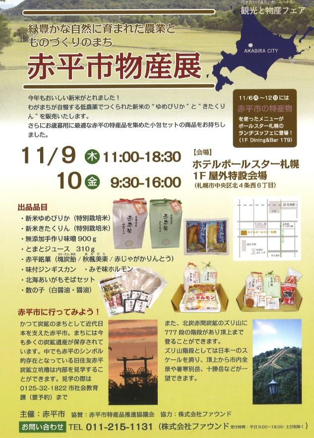 「赤平市物産展」(11月9・10日)が開かれています。
