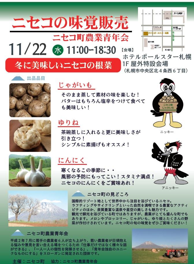 「ニセコの味覚販売」(11月22日)が開かれます。