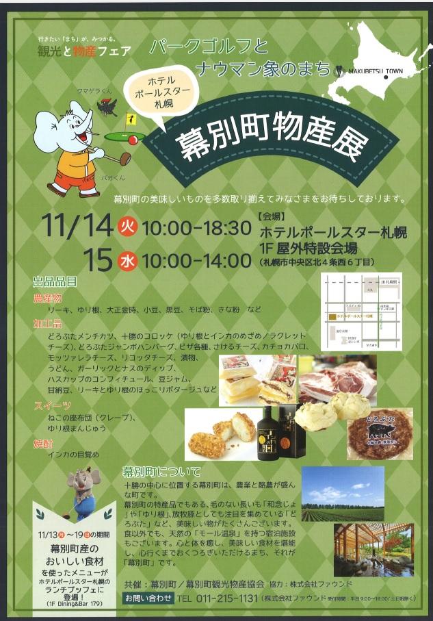 「幕別物産展」が(11月14~15日)開かれます。
