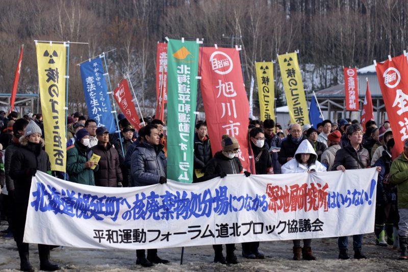 人類と核の共存はできない!32回目の「幌延デー北海道集会」が開催されました。