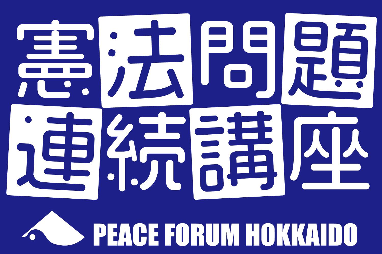 ●5月21日開催:「第17回憲法問題連続講座」