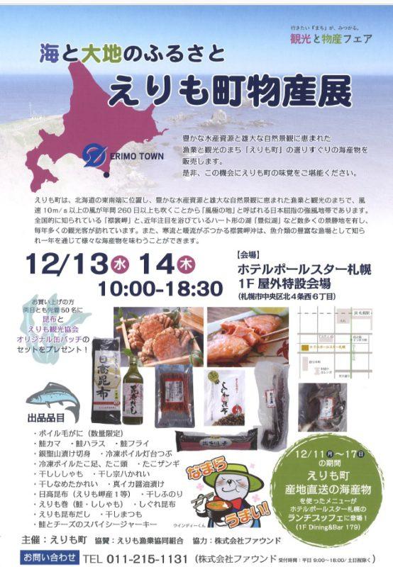 えりも町物産展(12月13~14日)が開かれます。