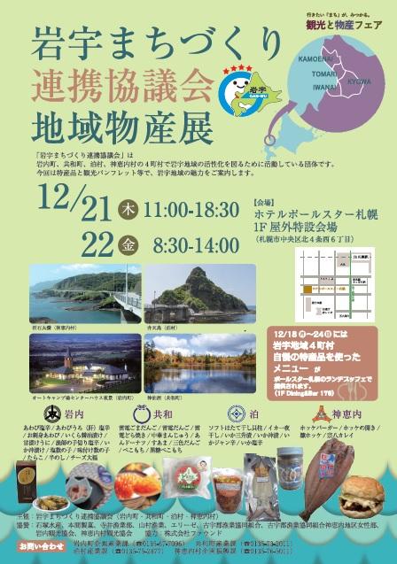岩内町・共和町・泊村・神恵内村物産展(12月21~22日)が開かれています。