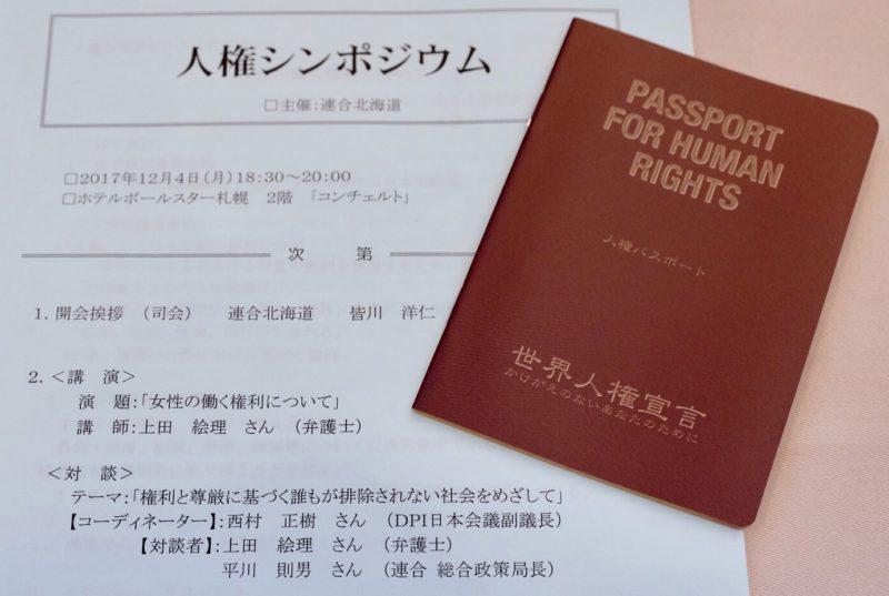 すべての人々が尊重される社会をめざして!「人権シンポジウム」が開催されました。