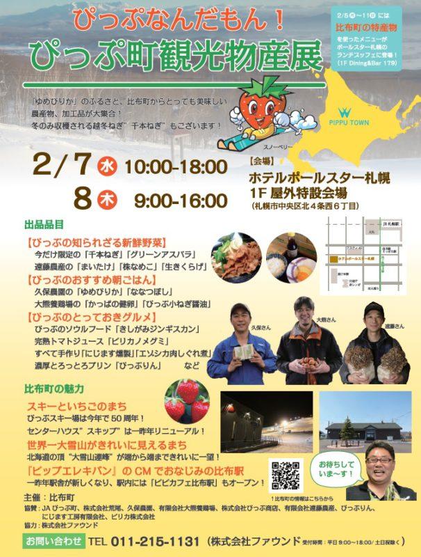 ぴっぷ町観光物産展(2月7~8日)が開かれます。