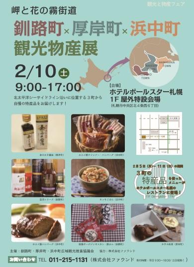 釧路町×厚岸町×浜中町観光物産展(2月10日)が開かれます。