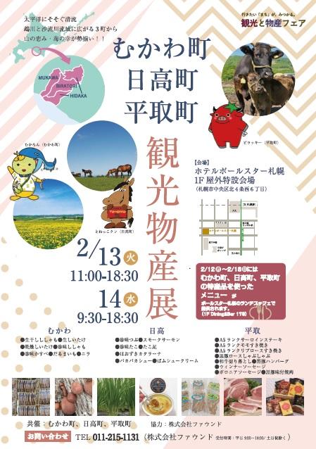 むかわ町・日高町・平取町観光物産展(2月13~14日)が開かれます。