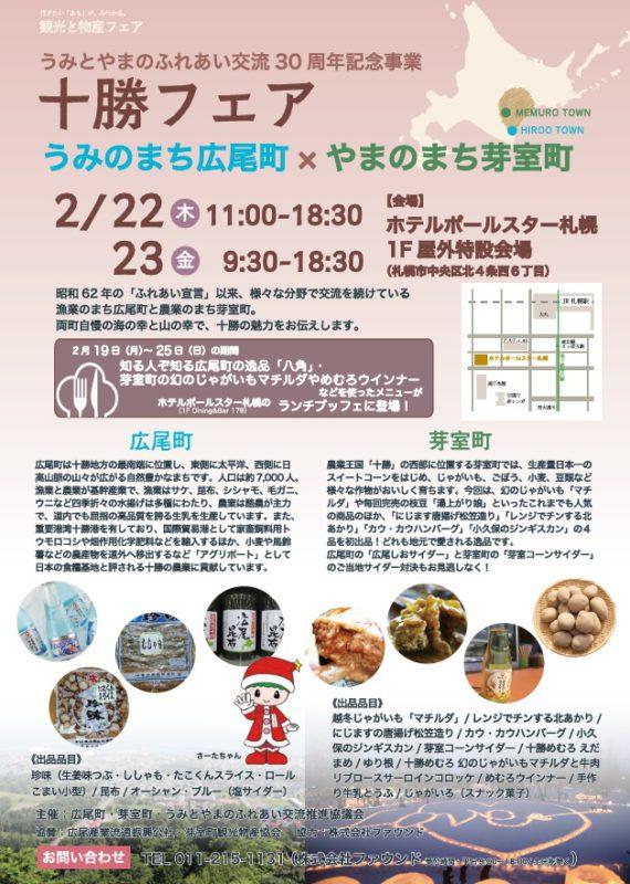 うみのまち広尾町×やまのまち芽室町「十勝フェア」(2月22~23日)が開催されます。