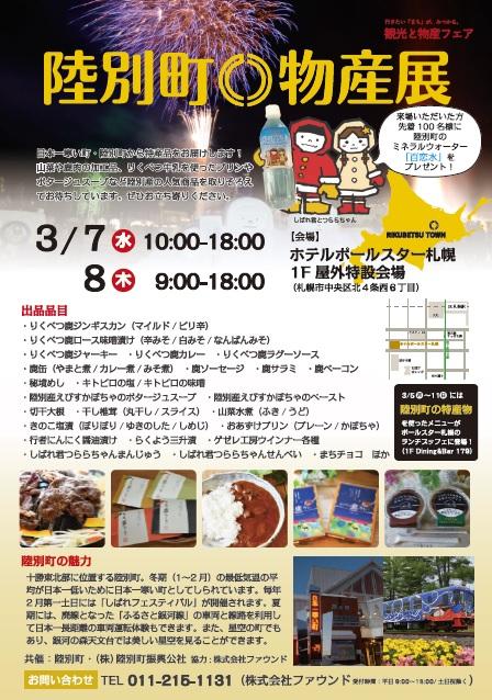 陸別町物産展(3月7~8日)が開かれます。