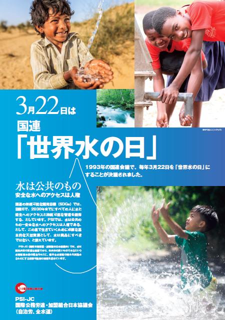 安全な水へのアクセスは人権である=毎年3月22日は、国連「世界水の日」