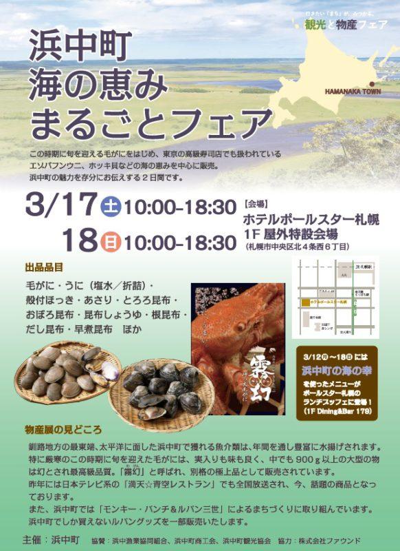 浜中町海の恵みまるごとフェア(3月17~18日)が開かれます。