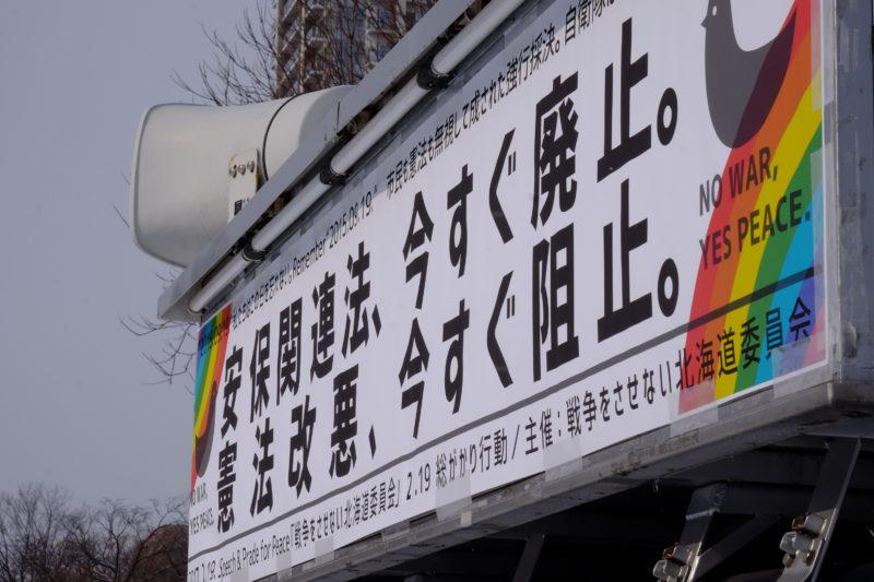 ●4月27日開催:「戦争をさせない北海道委員会」総がかり緊急行動について