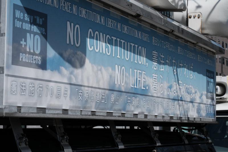 ●5月3日開催:憲法施行71年!安倍9条改憲NO!守ろう憲法集会が開催されます。