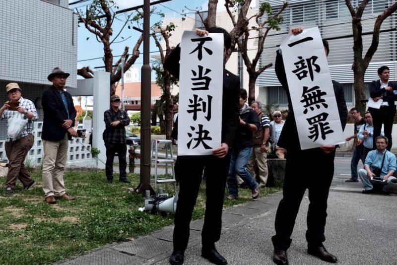 辺野古新基地建設を止めよう!山城議長裁判の無罪を勝ちとろう!平和フォーラム全国行動