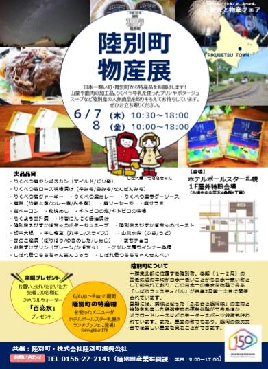 陸別町物産展(6月7~8日)が開かれます。