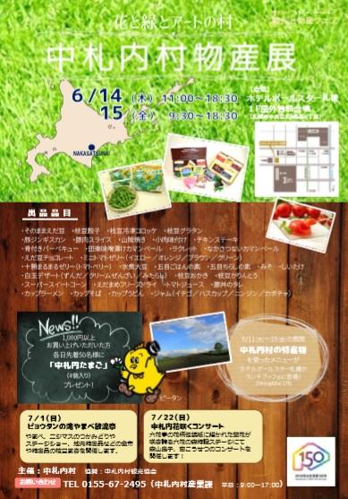 中札内村物産展(6月14~15日)が開かれます。