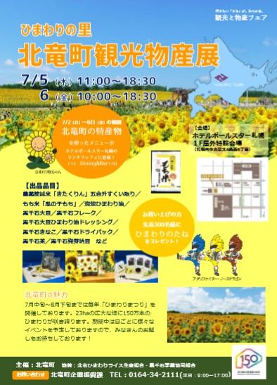 北竜町観光物産展(7月5~6日)が開かれます。