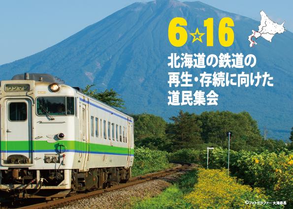 6月16日開催:「北海道の鉄道の再生・存続に向けた道民集会」のご案内