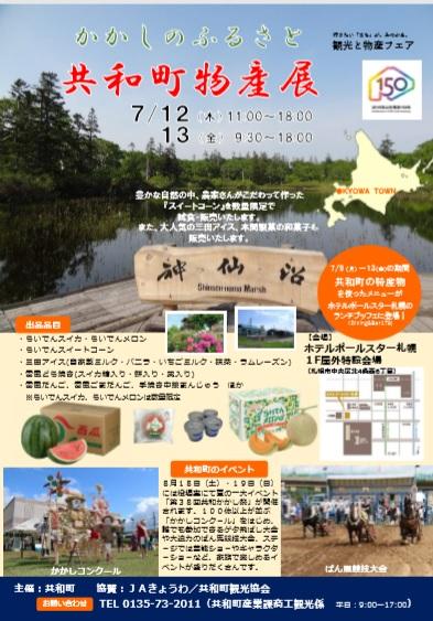 共和町物産展(7月12~13日)が開かれます。