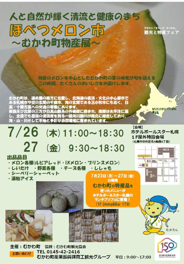 むかわ町物産展~ほべつメロン市~(7月26~27日)が開かれます。