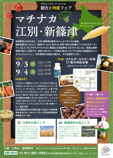 江別・新篠津限定マルシェ(9月3~4日)が開かれます。